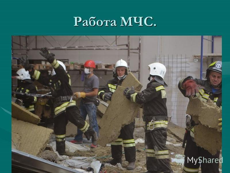 Работа МЧС.