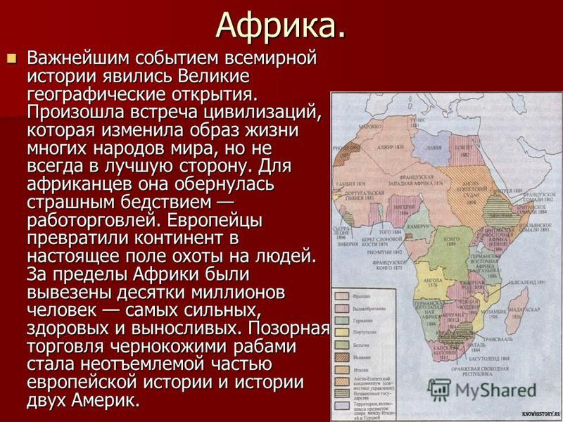 Aфрика. Важнейшим событием всемирной истории явились Великие географические открытия. Произошла встреча цивилизаций, которая изменила образ жизни многих народов мира, но не всегда в лучшую сторону. Для африканцев она обернулась страшным бедствием раб
