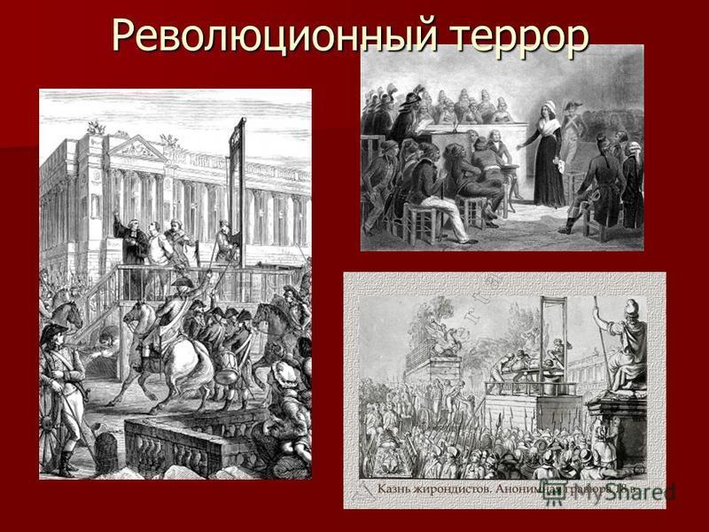 Революционный террор