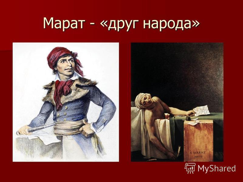 Марат - «друг народа»