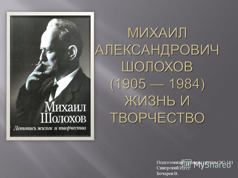 Подготовили студенты группы ЭС -111 Сикорский И. Бочаров В.