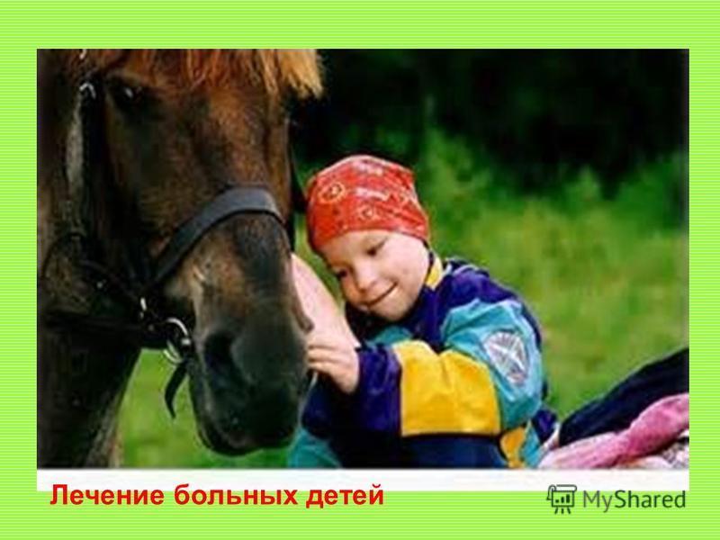 Лечение больных детей