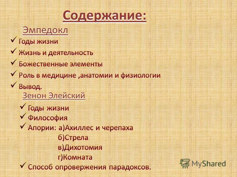 Содержание: Эмпедокл Зенон Элейский