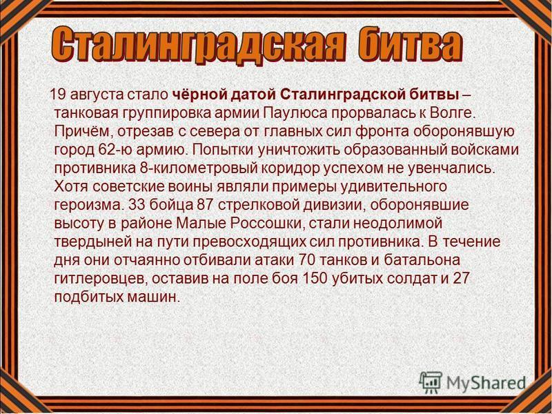 19 августа стало чёрной датой Сталинградской битвы – танковая группировка армии Паулюса прорвалась к Волге. Причём, отрезав с севера от главных сил фронта оборонявшую город 62-ю армию. Попытки уничтожить образованный войсками противника 8-километровы