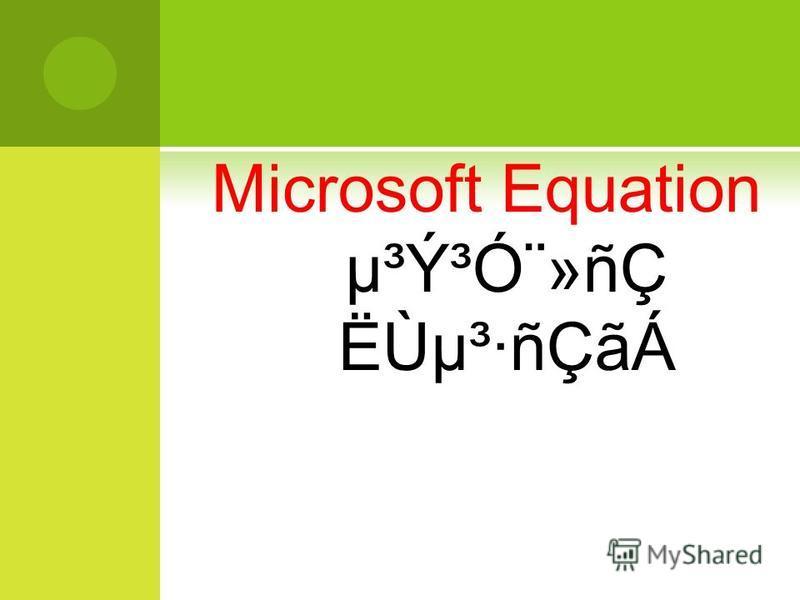 Microsoft Equation µ³Ý³Ó¨»ñÇ ËÙµ³·ñÇãÁ