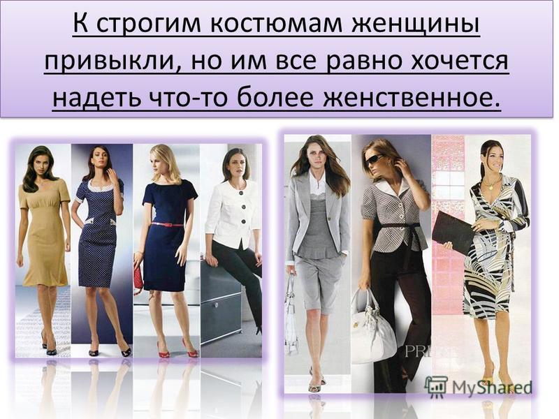 К строгим костюмам женщины привыкли, но им все равно хочется надеть что-то более женственное.