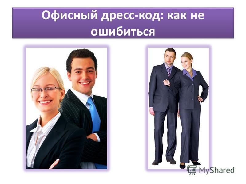 Офисный дресс-код: как не ошибиться