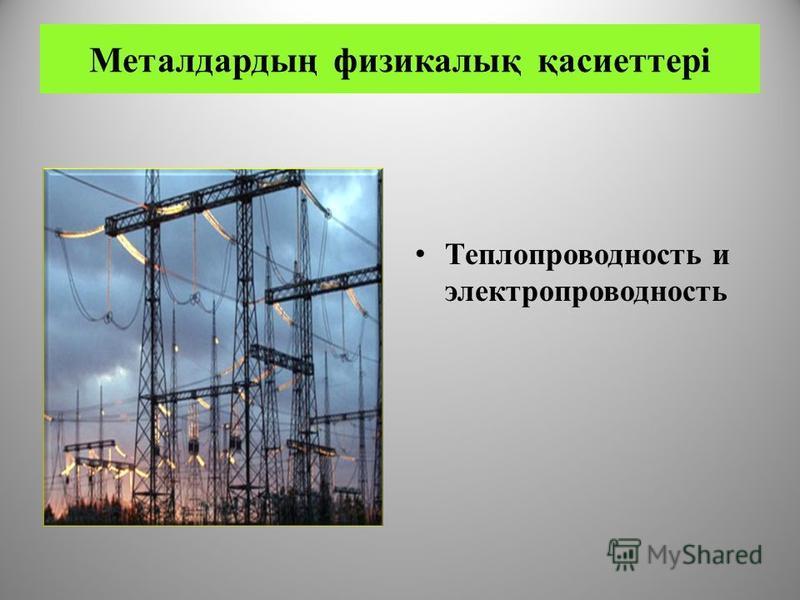 Металдардың физикалық қасиеттері Теплопроводность и электропроводность