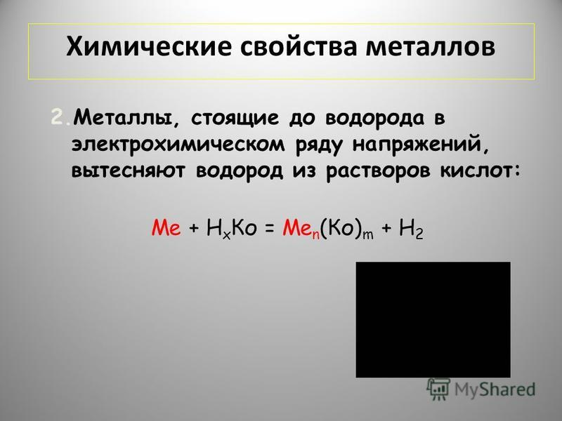 Химические свойства металлов 2.Металлы, стоящие до водорода в электрохимическом ряду напряжений, вытесняют водород из растворов кислот: Ме + H x Ко = Ме n (Ко) m + H 2 Взаимодействие металлов с кислотами