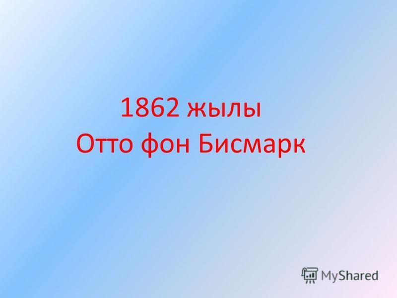 1862 жилы Отто фон Бисмарк