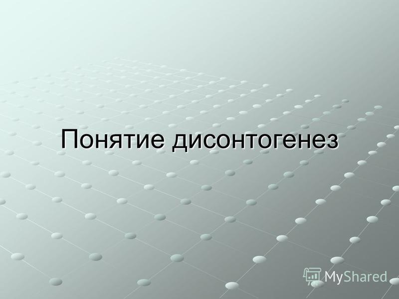 Понятие дизонтогенез