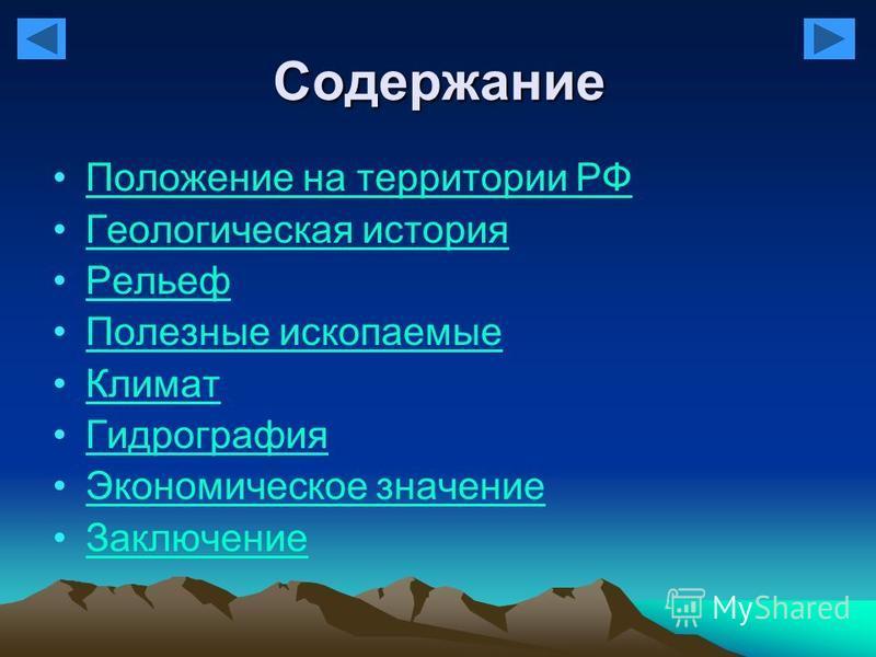 Содержание Положение на территории РФ Геологическая история Рельеф Полезные ископаемые Климат Гидрография Экономическое значение Заключение