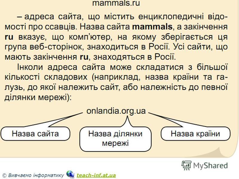 33 © Вивчаємо інформатику teach-inf.at.uateach-inf.at.ua Розділ 3 § 13