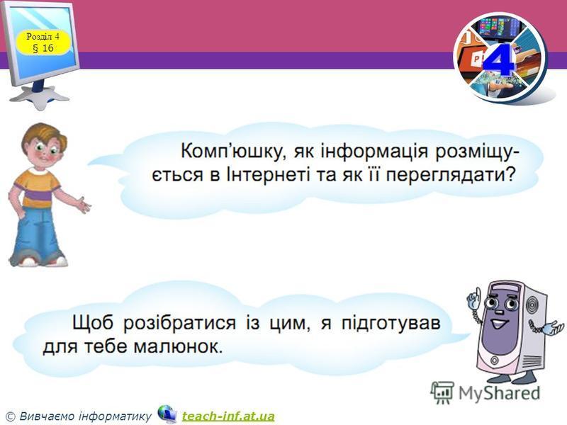 33 © Вивчаємо інформатику teach-inf.at.uateach-inf.at.ua Розділ 4 § 16