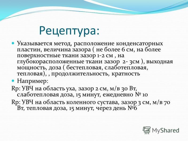 Показания: Острые гнойные ( карбункул, фурункул, абсцессы, флегмоны, панариций) Острые и подострые воспалительные заболевания внутренних органов – бронхит, пневмонии, гепатит, холецистит, язвенная болезнь, пиелонефрит, артрит, периартрит, неврит, энц