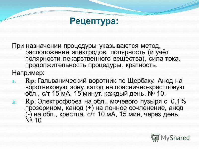 Показания: Гипертоническая болезнь 1 и 2 ст, бронхиальная астма 1-2 ст, гормональные нарушения (гипотиреоз) заболевания ЖКТ (гастриты, колиты, язвенная болезнь желудка и двенадцатиперстной кишки в стадии ремиссии) заболевания периферической нервной с
