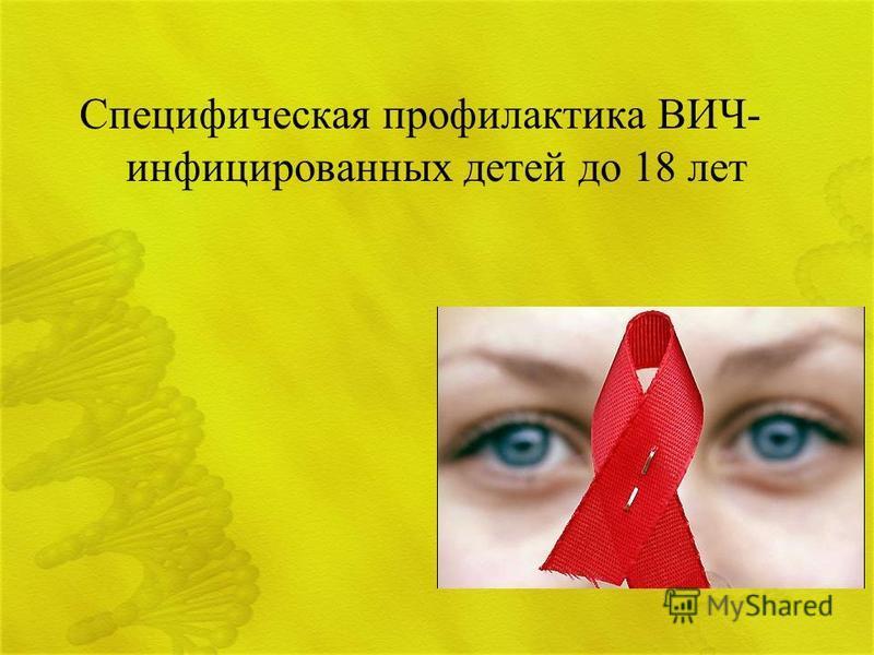 Специфическая профилактика ВИЧ- инфицированных детей до 18 лет