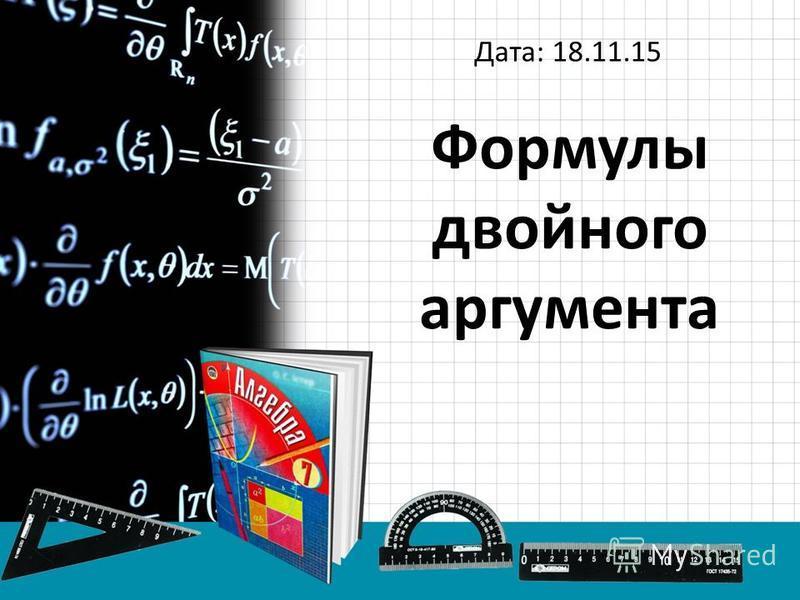 Формулы двойного аргумента Дата: 18.11.15