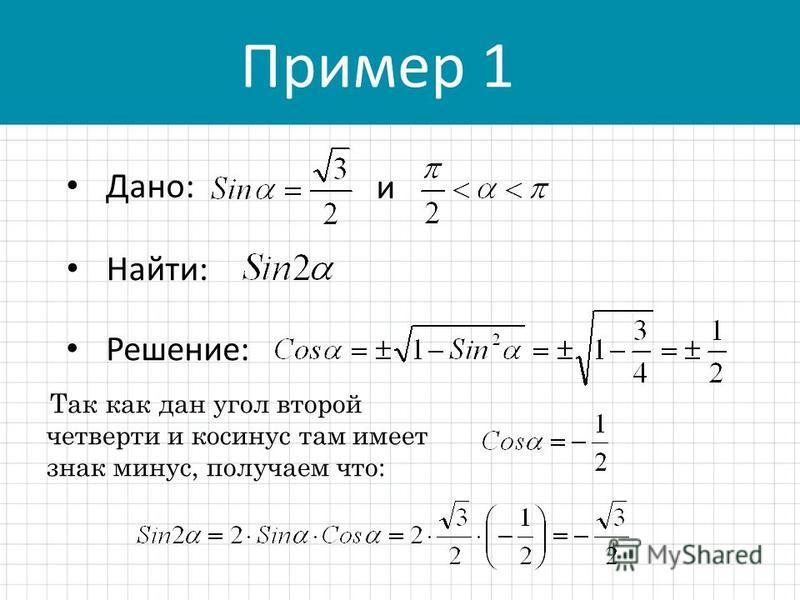 Дано: Пример 1 и Найти: Решение: Так как дан угол второй четверти и косинус там имеет знак минус, получаем что: