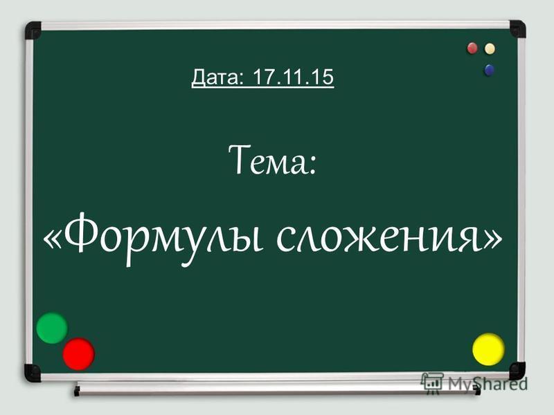 Тема: «Формулы сложения» Дата: 17.11.15