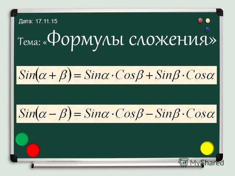 Тема: « Формулы сложения» Дата: 17.11.15