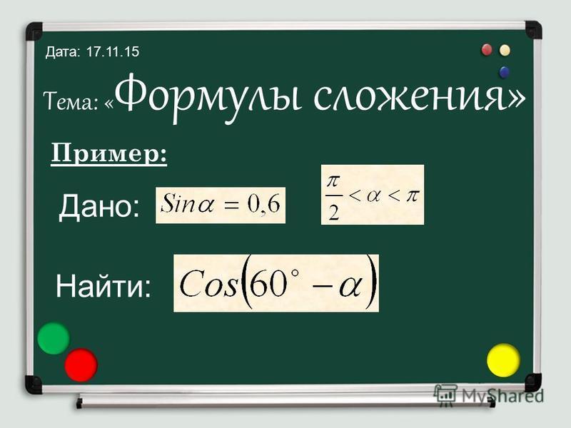 Тема: « Формулы сложения» Дата: 17.11.15 Пример: Дано: Найти: