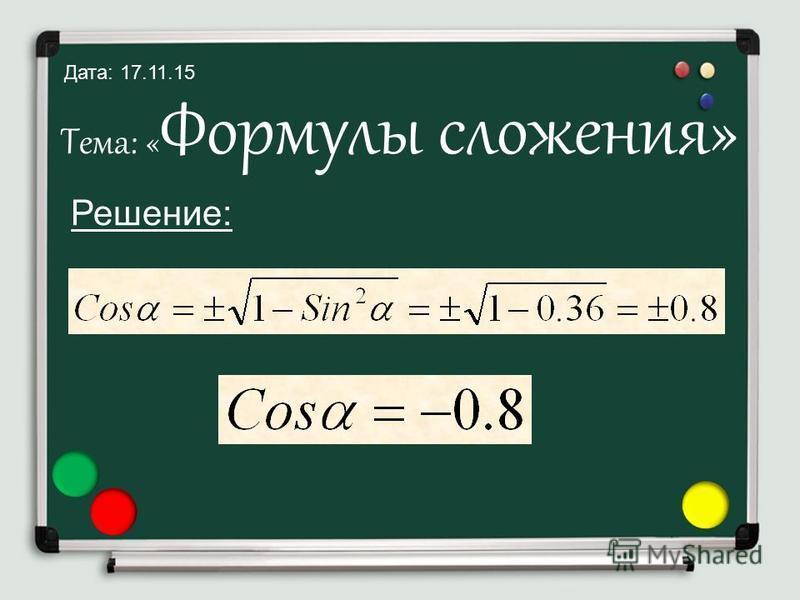Тема: « Формулы сложения» Дата: 17.11.15 Решение: