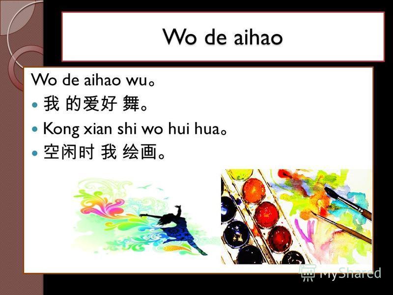 Wo de aihao Wo de aihao wu Kong xian shi wo hui hua