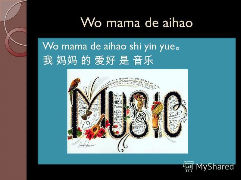 Wo mama de aihao Wo mama de aihao shi yin yue