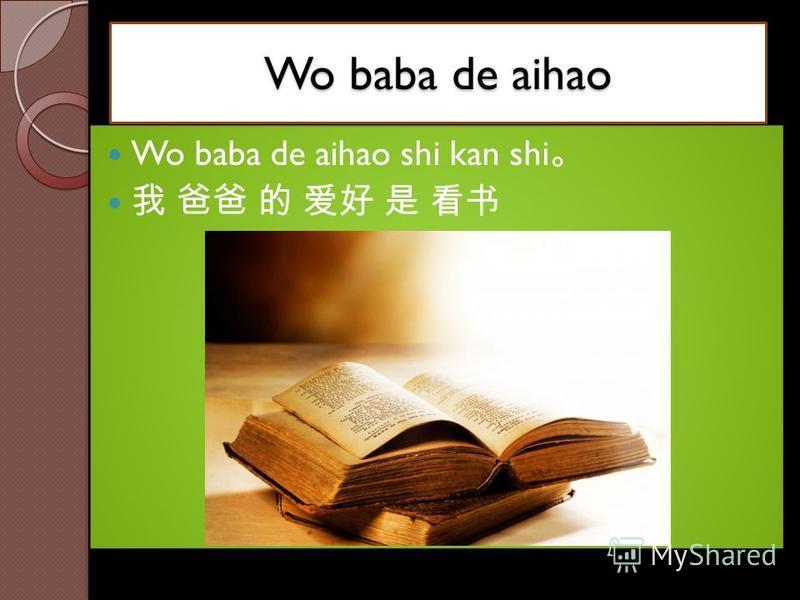 Wo baba de aihao Wo baba de aihao shi kan shi Wo baba de aihao shi kan shi