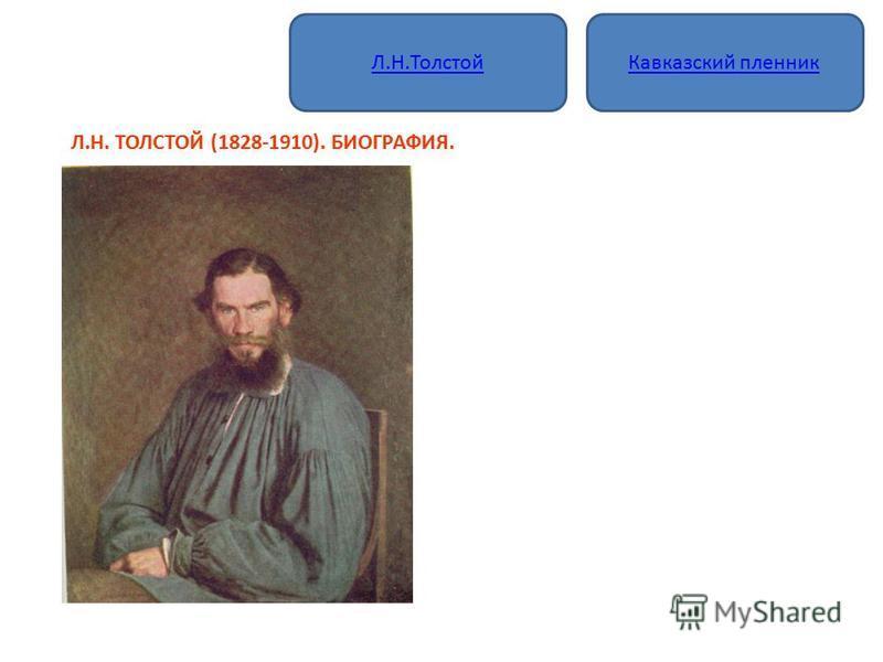 Л.Н.Толстой Кавказский пленник Л.Н. ТОЛСТОЙ (1828-1910). БИОГРАФИЯ.