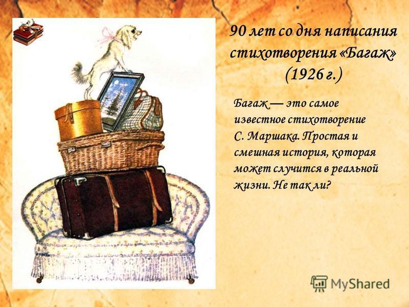 Багаж это самое известное стихотворение С. Маршака. Простая и смешная история, которая может случится в реальной жизни. Не так ли? 90 лет со дня написания стихотворения «Багаж» (1926 г.)