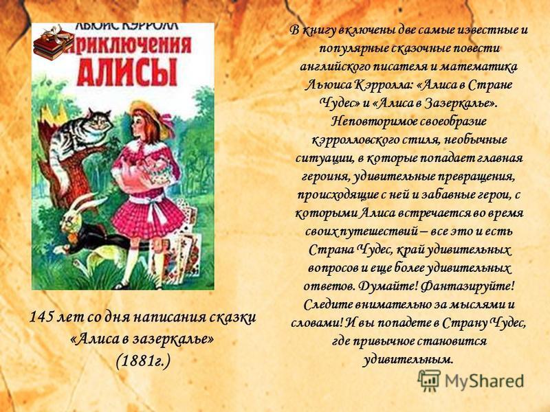В книгу включены две самые известные и популярные сказочные повести английского писателя и математика Льюиса Кэрролла: «Алиса в Стране Чудес» и «Алиса в Зазеркалье». Неповторимое своеобразие кэрролловского стиля, необычные ситуации, в которые попадае