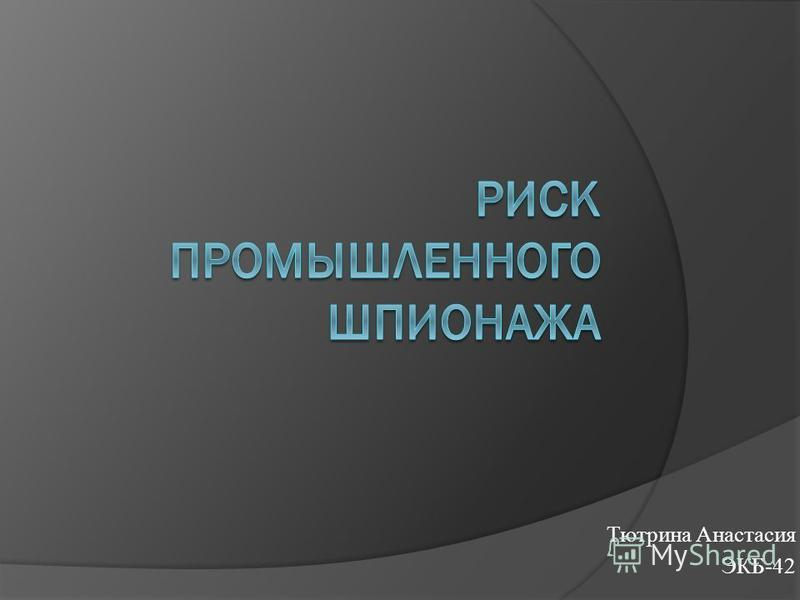 Тютрина Анастасия ЭКБ-42