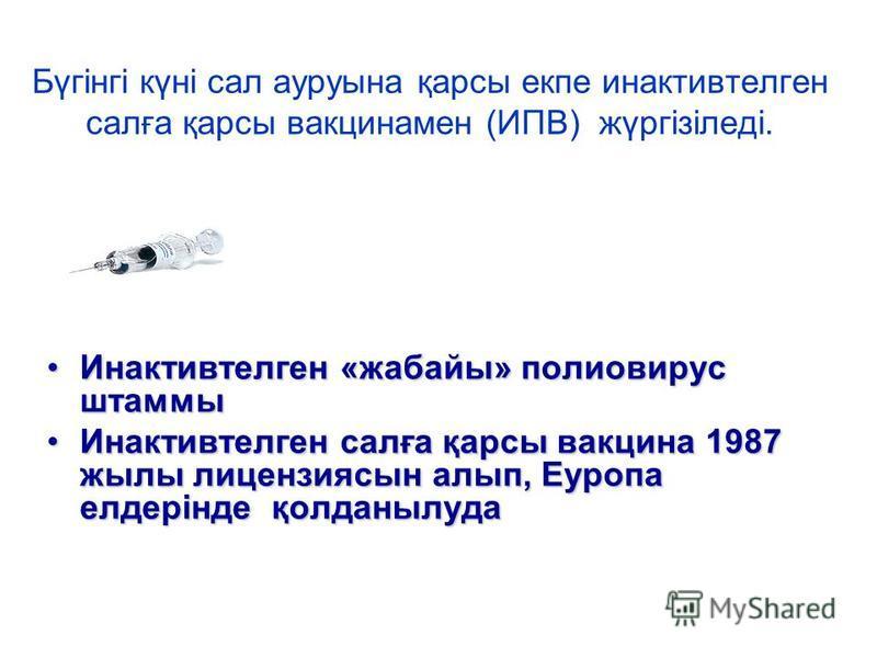 Бүгінгі күні сал ауруына қарсы екпе инактивтелген салға қарсы вакцинамен (ИПВ) жүргізіледі. Инактивтелген «жабайы» полиовирус штаммыИнактивтелген «жабайы» полиовирус штаммы Инактивтелген салға қарсы вакцина 1987 жылы лицензиясын алып, Еуропа елдерінд