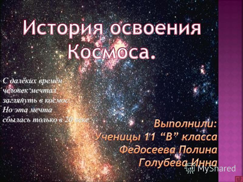 С далёких времён человек мечтал заглянуть в космос. Но эта мечта сбылась только в 20 веке