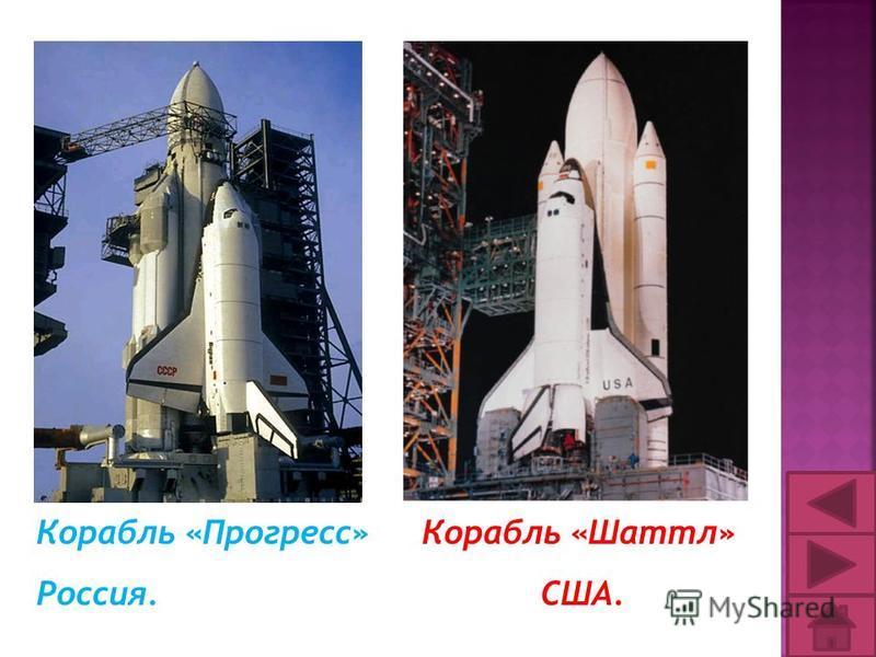 Корабль «Прогресс» Россия. Корабль «Шаттл» США.