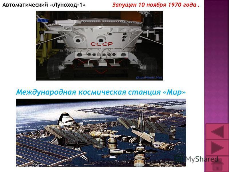 Автоматический «Луноход-1»Запущен 10 ноября 1970 года. Международная космическая станция «Мир»