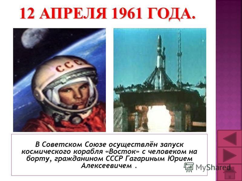 В Советском Союзе осуществлён запуск космического корабля «Восток» с человеком на борту, гражданином СССР Гагариным Юрием Алексеевичем.