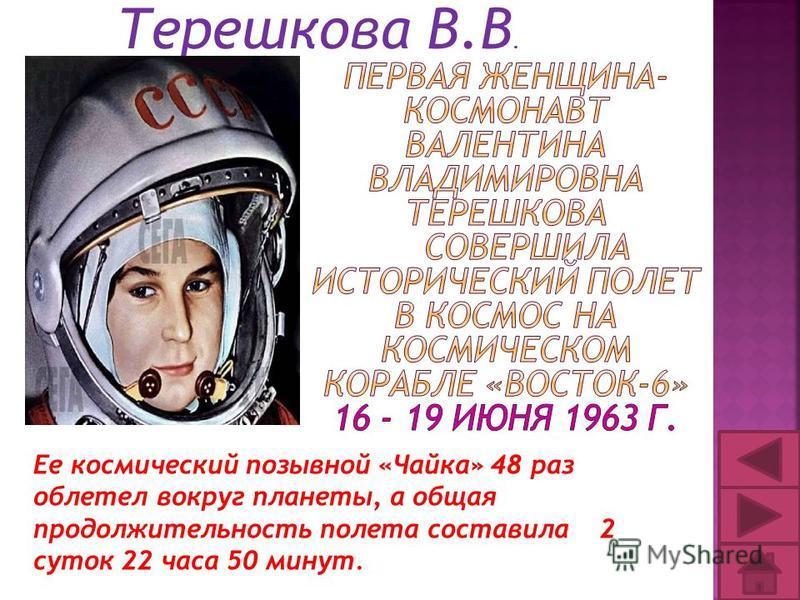 Терешкова В.В. Ее космический позывной «Чайка» 48 раз облетел вокруг планеты, а общая продолжительность полета составила 2 суток 22 часа 50 минут.