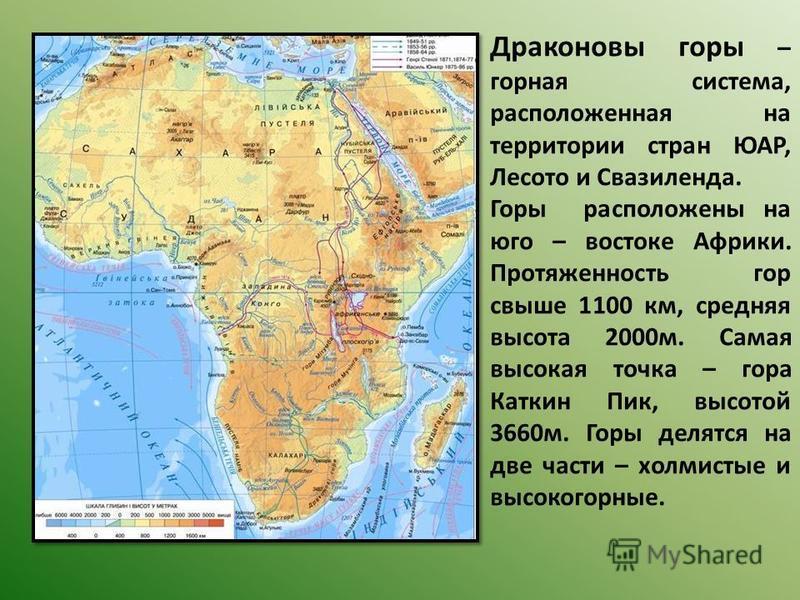 Драконовы горы – горная система, расположенная на территории стран ЮАР, Лесото и Свазиленда. Горы расположены на юго – востоке Африки. Протяженность гор свыше 1100 км, средняя высота 2000 м. Самая высокая точка – гора Каткин Пик, высотой 3660 м. Горы