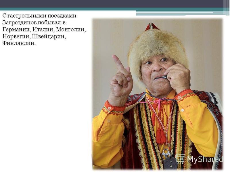 С гастрольными поездками Загретдинов побывал в Германии, Италии, Монголии, Норвегии, Швейцарии, Финляндии.