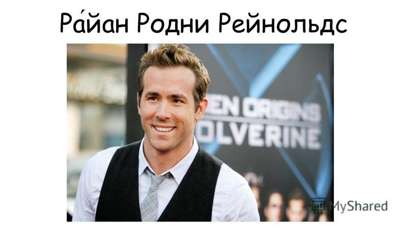 Райан Родни Рейнольдс