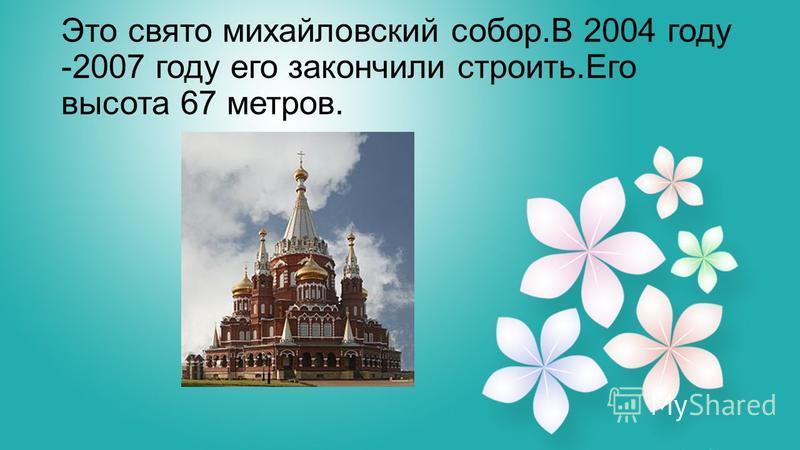 Это свято михайловский собор.В 2004 году -2007 году его закончили строить.Его высота 67 метров.