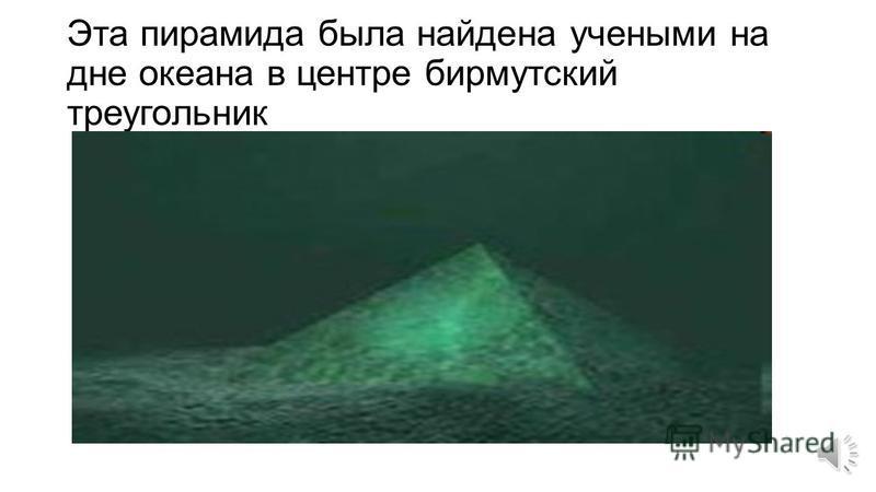 Б ирмутский треугольник в Америки шатается как миф ани не верят в бирмутский треугольник