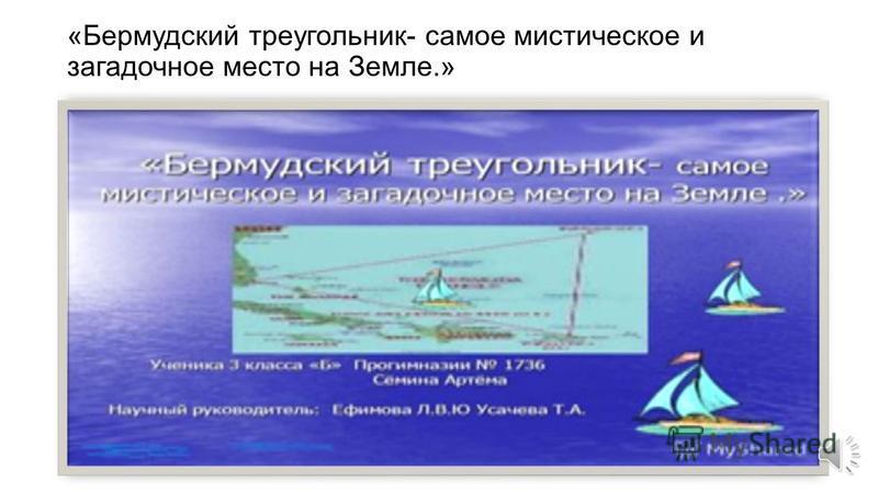Загадки океана. Оглавление Океан в мифологии Интересные факты Уровень океана Фотогалерея Бермудский треугольник Атлантида