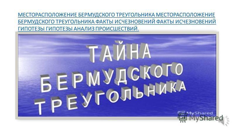 Бермудский треугольник Проект по географии « За страницами учебника». Работа ученика 7 класса Хонина Михаила Петровича