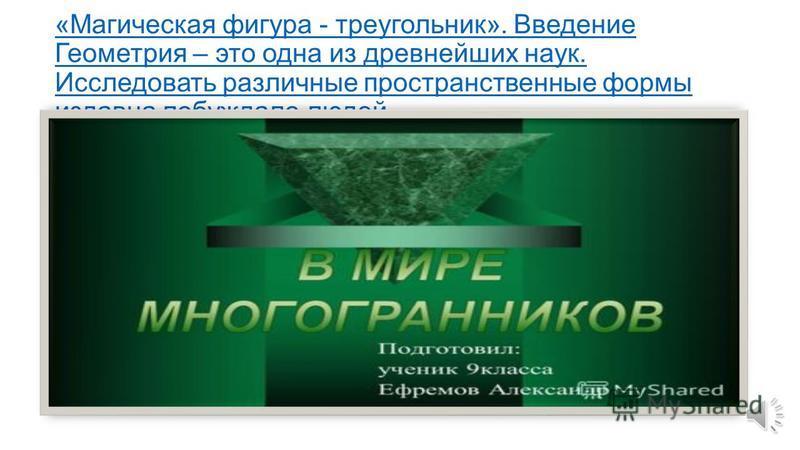 МЕСТОРАСПОЛОЖЕНИЕ БЕРМУДСКОГО ТРЕУГОЛЬНИКА МЕСТОРАСПОЛОЖЕНИЕ БЕРМУДСКОГО ТРЕУГОЛЬНИКА ФАКТЫ ИСЧЕЗНОВЕНИЙ ФАКТЫ ИСЧЕЗНОВЕНИЙ ГИПОТЕЗЫ ГИПОТЕЗЫ АНАЛИЗ ПРОИСШЕСТВИЙ.