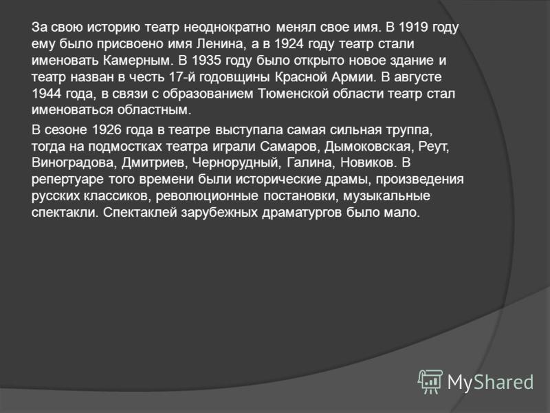 За свою историю театр неоднократно менял свое имя. В 1919 году ему было присвоено имя Ленина, а в 1924 году театр стали именовать Камерным. В 1935 году было открыто новое здание и театр назван в честь 17-й годовщины Красной Армии. В августе 1944 года