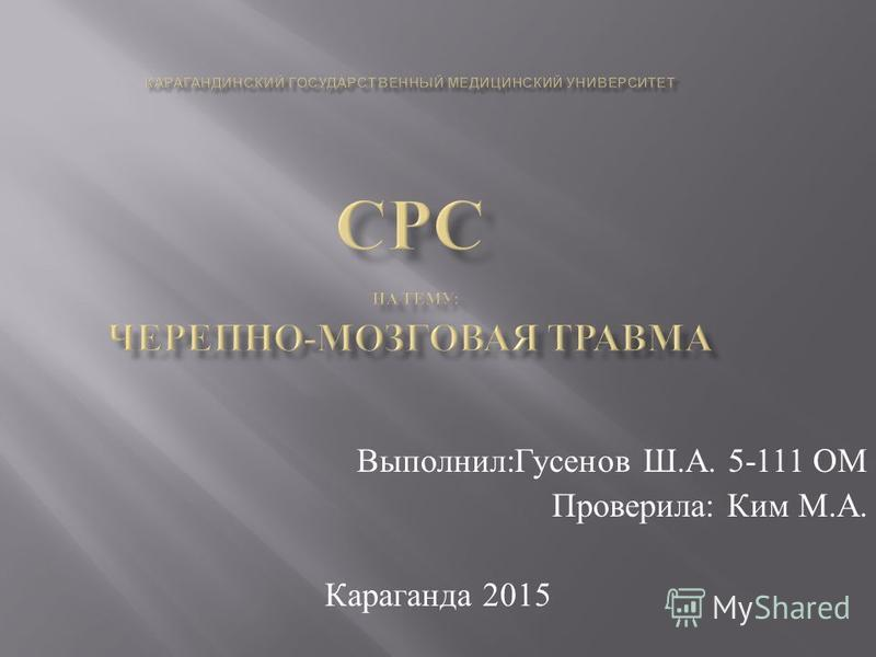 Выполнил : Гусенов Ш. А. 5-111 ОМ Проверила : Ким М. А. Караганда 2015